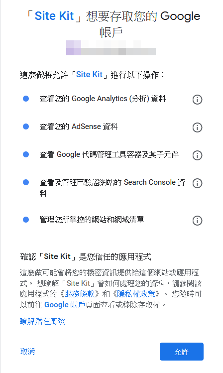 Site Kit 存取 Google 帳戶權限