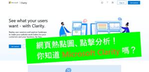 Microsoft Clarity 教學