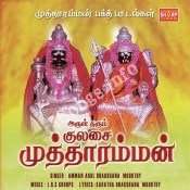 Arultharum Kulasai Mutharamman Songs Free Download