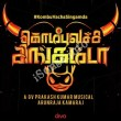 Kombu Vacha Singamda Songs Free Download