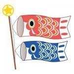 鯉のぼりを何歳まで飾るかの決まりはある?言い伝えや慣例諸説