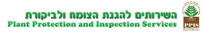 השירותים להגנת הצומח ולביקורת - משרד החקלאות