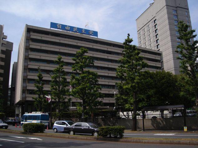 1280px-Japan_LDP_HQ