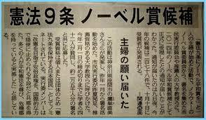 日本国憲法はアメリカの押し付けではない?