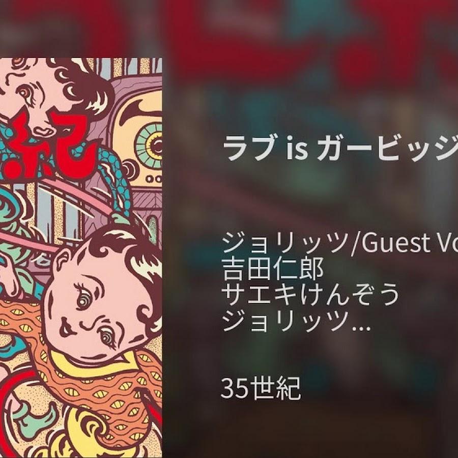 ジョリッツ/Guest Vocal リアル3區 - Topic - YouTube