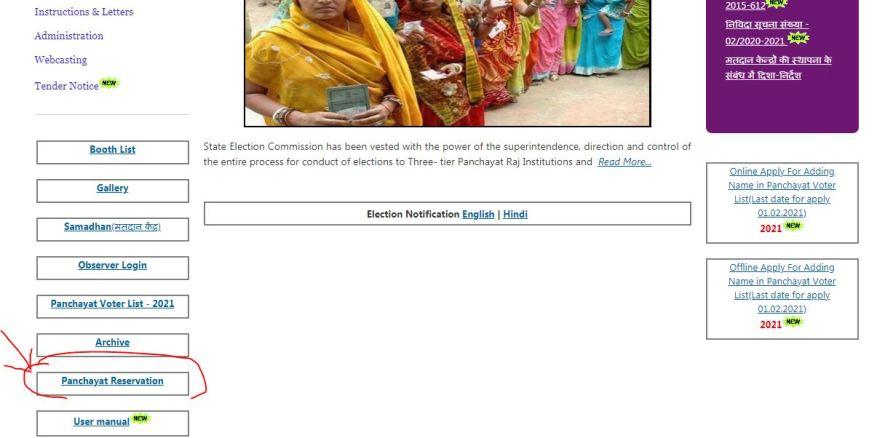 Bihar Panchayat Election Reservation List 2021