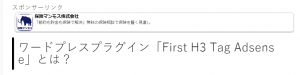 First h3 tag adsense 設定画像9