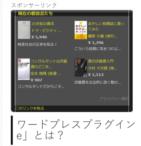 First h3 tag adsense 設定画像12