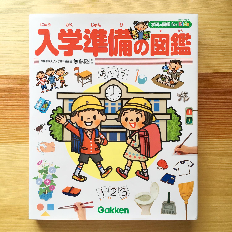 学研プラス『学研の図鑑 for Kids 入学準備の図鑑』2018