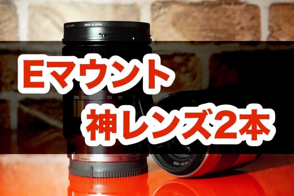 【α6000】Eマウント・オススメ神レンズ 〜たった2本ですべてを撮る〜