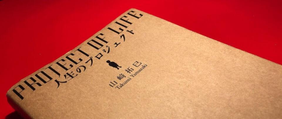 毎日つまんねぇ…と思っているあなたに勧める1冊 〜山﨑拓巳「人生のプロジェクト」〜