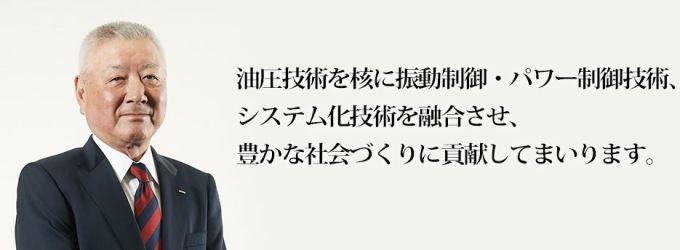 中島康輔(KYB社長) 経歴