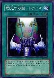 304-037 閃光の双剣-トライス