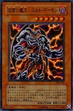 305-020 迅雷の魔王-スカル・デーモン