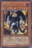 305-053 暗黒魔族ギルファー・デーモン