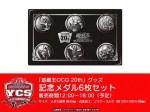 【YCSJ販売グッズ】遊戯王OCG20th記念メダル6枚セットカッコイイですね!他