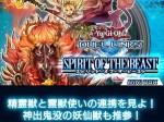 【デュエルリンクス】新パック「スピリット・オブ・ザ・ビースト」注目カード:妖仙獣、霊獣実装!クリストロン更に強化される!