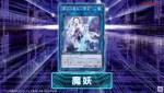 【LVP3速報】「まやかし」リンク《零氷の魔妖-雪女》収録決定!