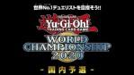 【WCS2020】決勝大会の舞台は、アメリカのミネアポリス!