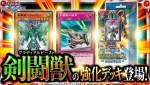 【デュエルリンクス】剣闘獣(グラディアルビースト)ストラク登場!メインフェイズ2が無いのってどうなの?