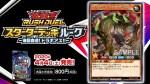 【遊戯王ラッシュデュエル】グラビティ・プレス・ドラゴン公開!2200まで対応できるの偉い!
