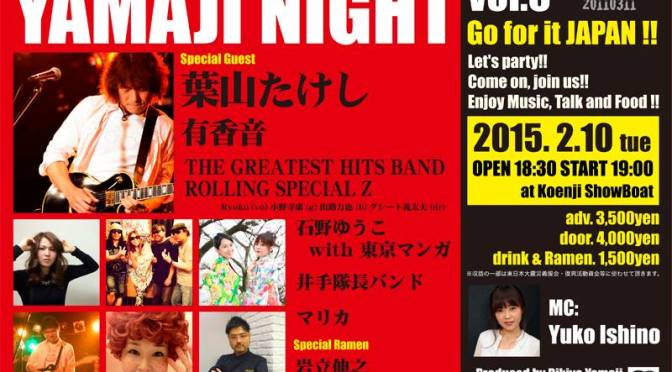 ‎YAMAJI NIGHT vol.6 ~Go for it JAPAN!!~ remember 20110311に出演します