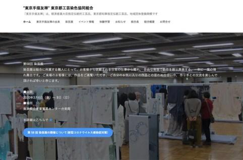 東京都工芸染色協同組合公式サイト画像