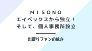 misono avexから独立!そして、個人事務所設立