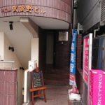 ユーアイ薬局早稲田店