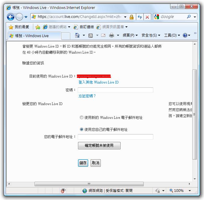 如何在保留聯絡人的前提下,更換 MSN (Live ID) 的帳號或密碼? - 隨裕而安