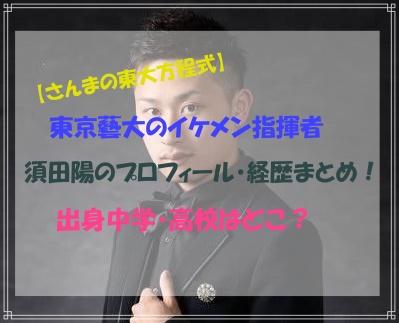 さんまの東大方程式,イケメン,指揮者,須田陽,プロフィール,経歴,学歴,出身