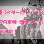 【仮面ライダーセイバー】のバイクの車種は何か調べてみた!