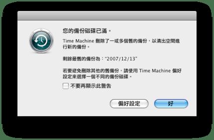 Time Machine message