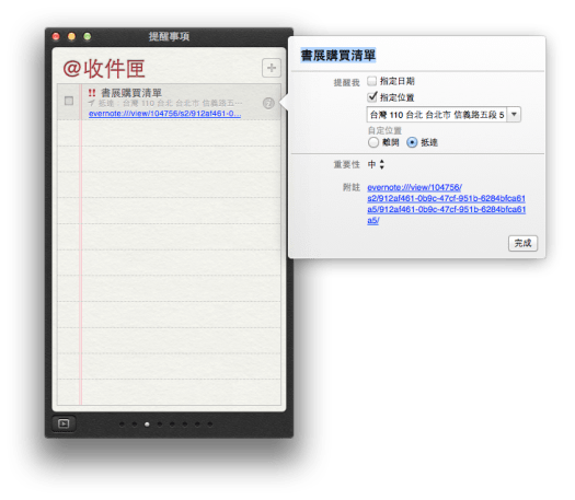 在 Mac 的提醒事項上可以點擊連結,但是在 iOS 上就無法點擊。
