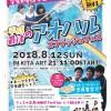 北見市 学生イベント『平成最後のアオハルスプラッシュ』