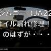 JA22ジムニー オイル漏れ修理でオイルパンを外すも・・・