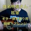 椎名林檎さん 『眩暈』簡単!弾き語り用コード&ギターアレンジ とダイアトニックコード