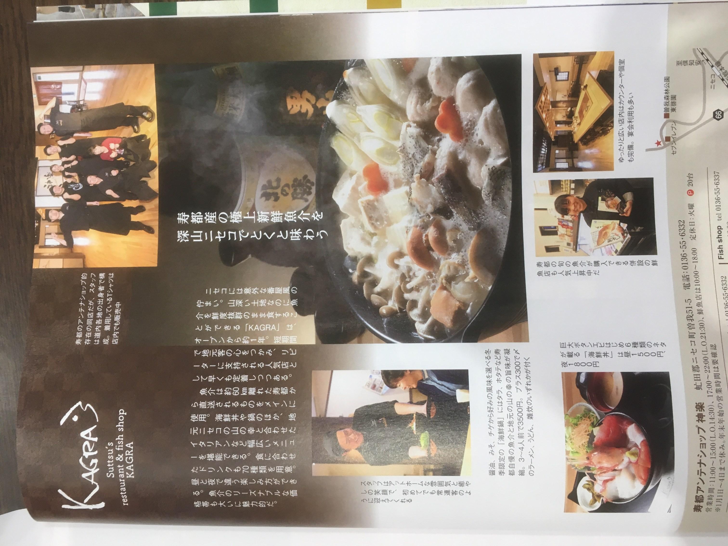 ニセコ レストラン神楽、鮮魚店がHOに掲載(o^^o)