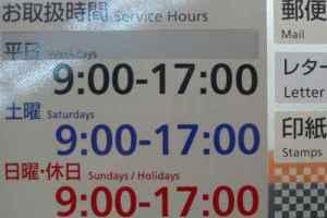 郵便局振込時間窓口 | 郵便局の窓口は何時から何時まで?土日の営業時間は?祝日休み?