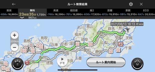 栃木から愛媛に高速を使わず帰省をしてみたお話。意外といけるが、しんどさは激しい