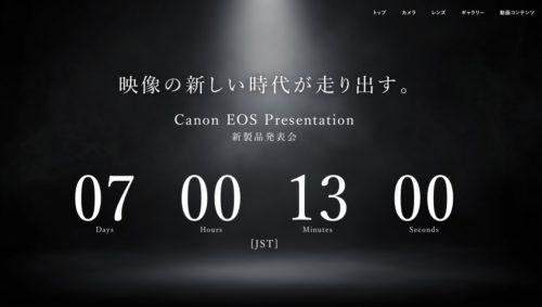 キャノンが新製品発表会のカウントダウンを開始。出るのはやはりEOS R3なのか。