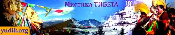 yudik.org: Тибет, буддизм, ламаизм, Шамбала, мистика, шаманизм, колдовство, философия