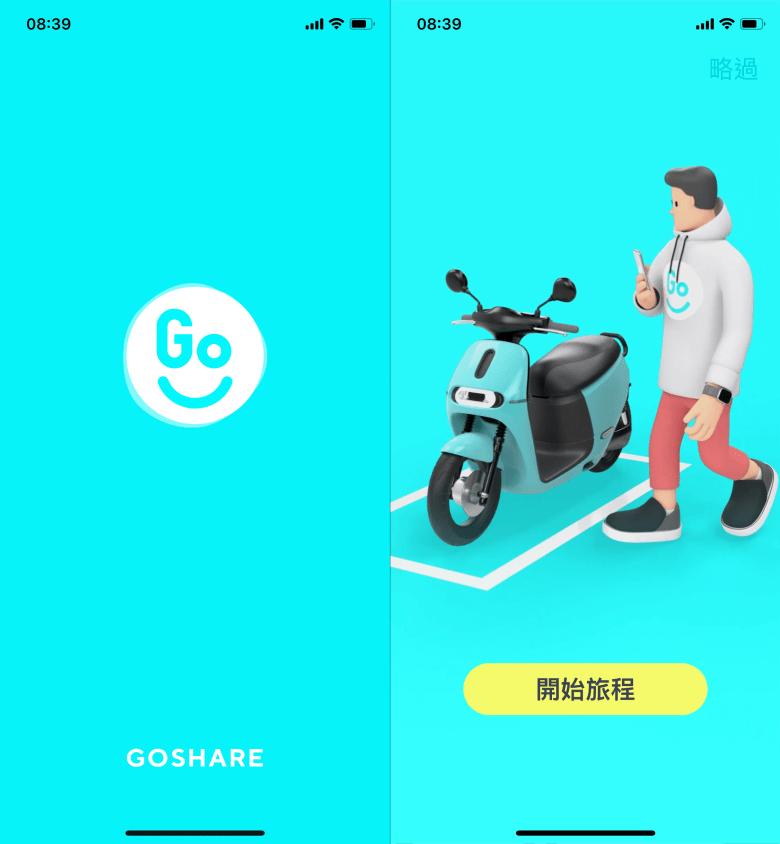 GoShare 註冊畫面