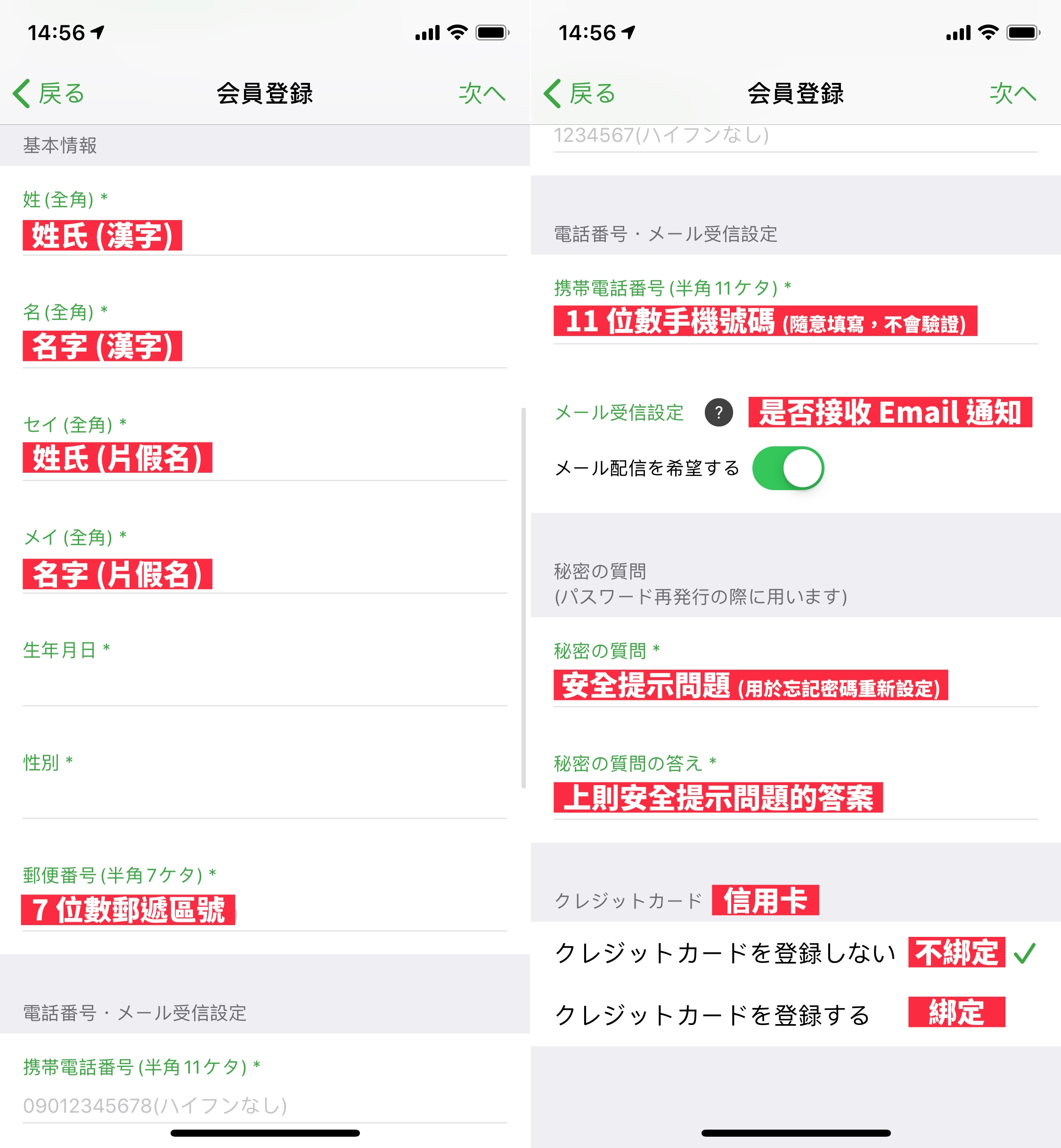 Suica 記名式申請教學 2