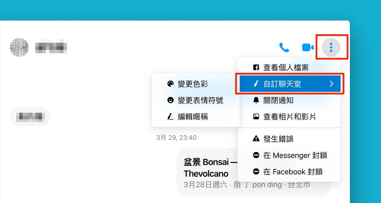 Messenger for Mac 自訂聊天室