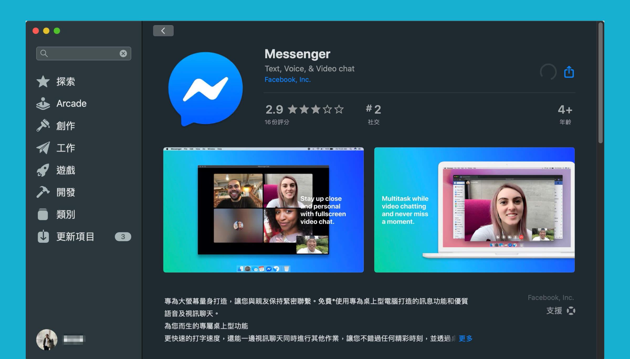 Messenger for Mac cover
