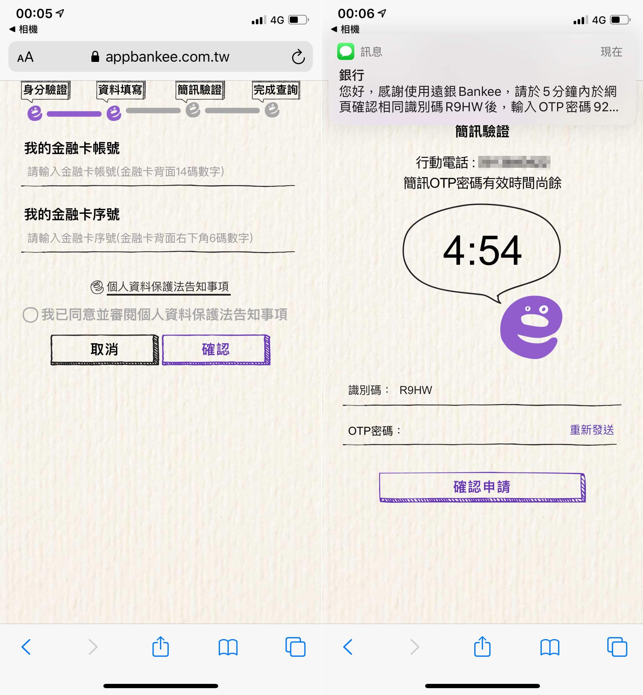 Bankee 開卡流程 - 2