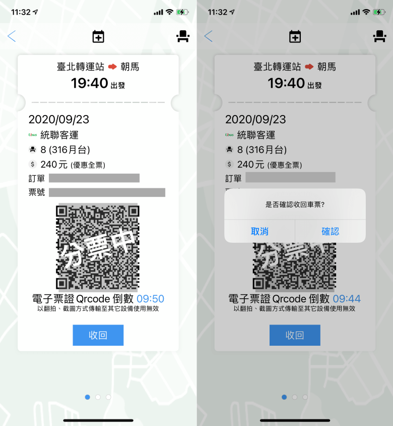 app 分票