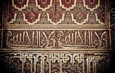 calligraphy-laa-ilaha-illallah