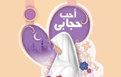 jilbab wanita